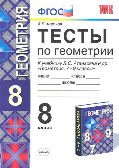 Тесты по геометрии. 8 класс. К учебнику Л.С. Атанасяна и др.