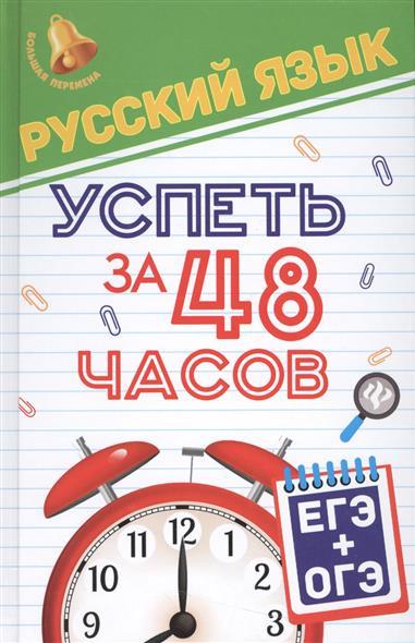 Амелина Е. Русский язык. Успеть за 48 часов. ЕГЭ+ОГЭ