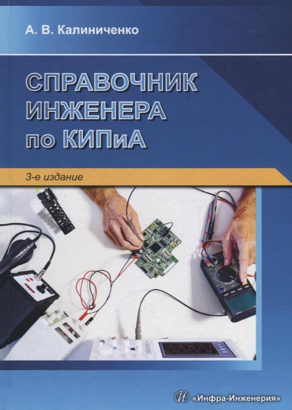 Справочник инженера по КИПиА. Учебно-практическое пособие