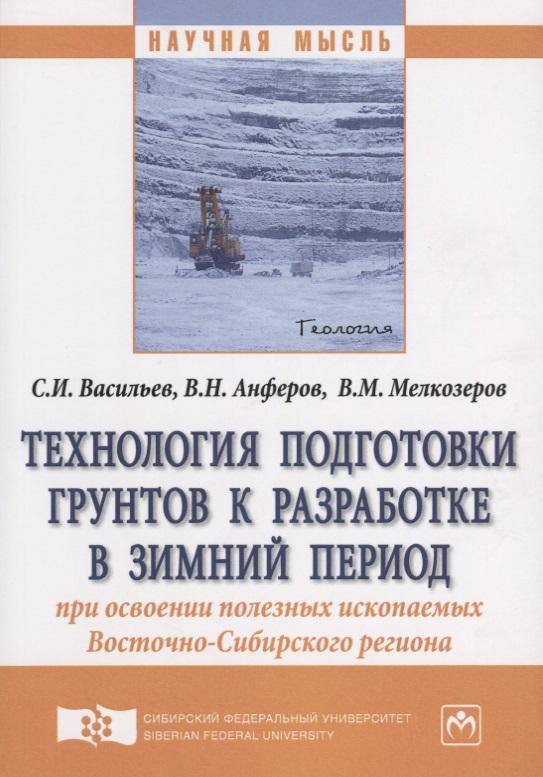 Васильев С.: Технология подготовки грунтов к разработке в зимний период при освоении полезных ископаемых Восточно-Сибирского региона