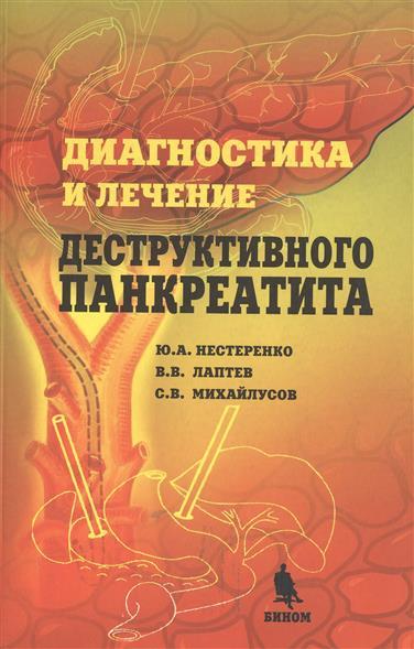 Диагностика и лечение деструктивного панкреатита