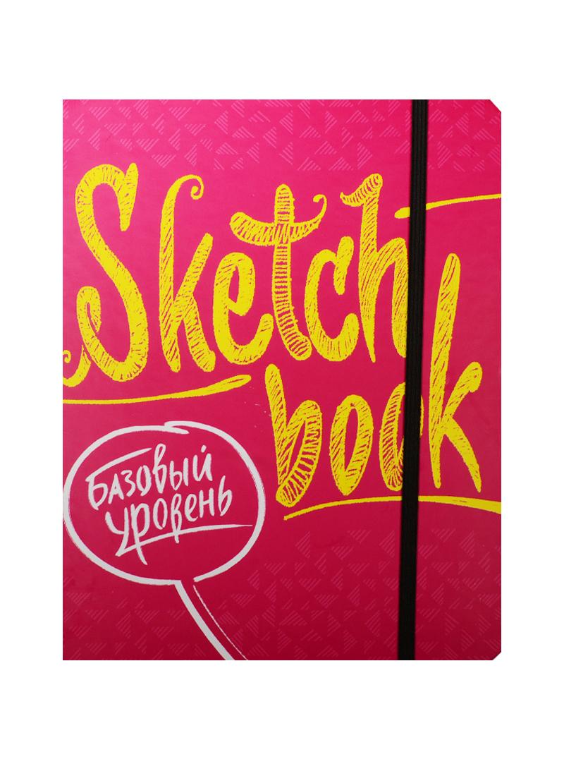 SketchBook Базовый уровень (фуксия)