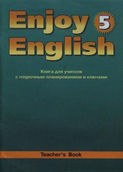 Биболетова М. Enjoy English-5 8 кл Книга для учителя биболетова м трубанева н enjoy english английский с удовольствием английский язык учебник 8 класс