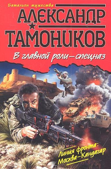 Тамоников А. В главной роли - спецназ тамоников а холодный свет луны