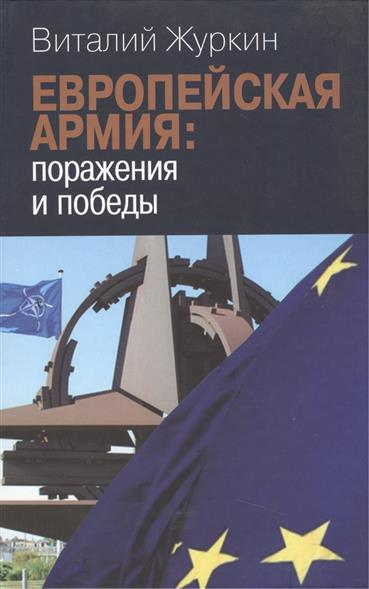 Журкин В. Европейская армия: поражения и победы. Общая политика безопасности и обороны Европейского Союза