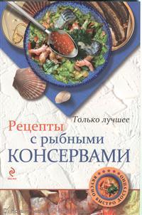 Савинова Н. Рецепты с рыбными консервами. Самые вкусные рецепты савинова н авт сост готовим в горшочках самые вкусные рецепты