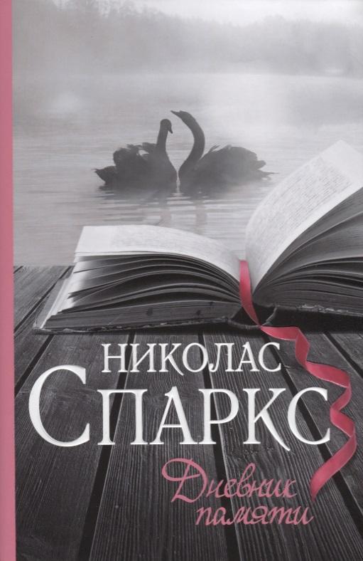 Спаркс Н. Дневник памяти спаркс н дневник памяти