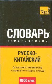 Таранов А. Русско-китайский тематический словарь
