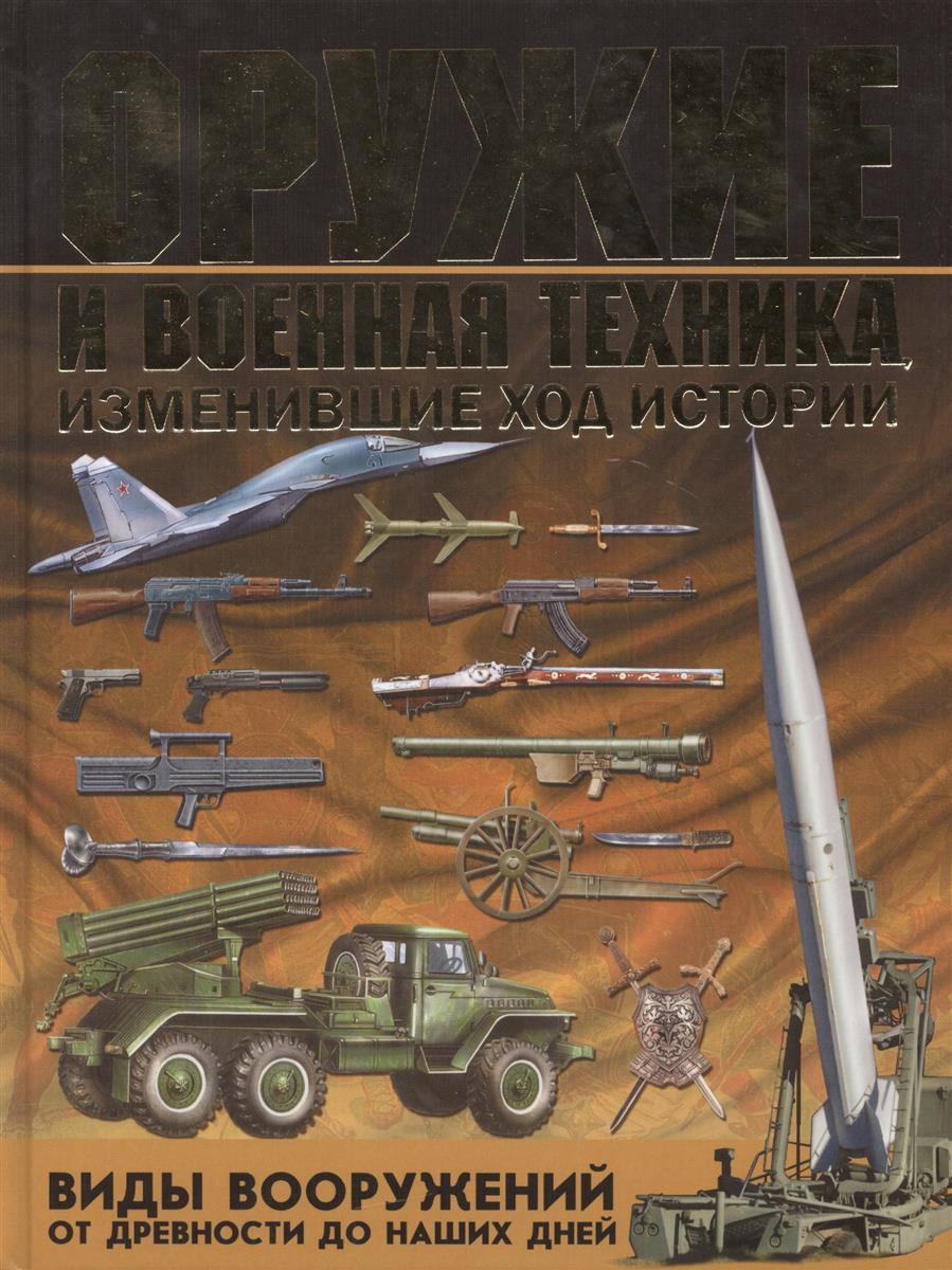 Шунков В. Оружие и военная техника, изменившие ход истории. Виды вооружений от древности до наших дней
