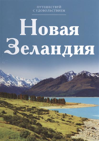 Королева С. Путешествуй с удовольствием. Том 5. Новая Зеландия ISBN: 4607071487677