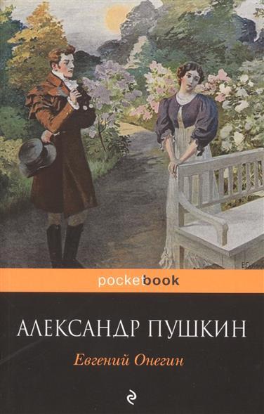 Пушкин А. Евгений Онегин ISBN: 9785699823215