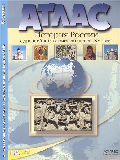 Атлас. История России: с древнейших времен до начала XVI века. 6 класс