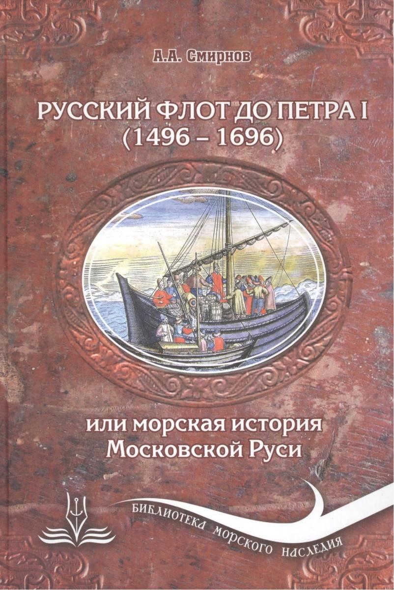 Смирнов А. Русский флот до Петра I (1496-1696) или Морская история Московской Руси