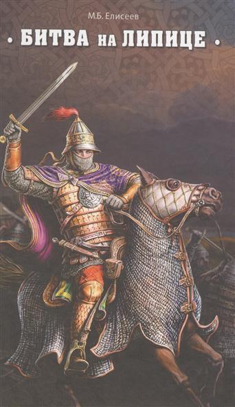 Елисеев М. Битва на Липице