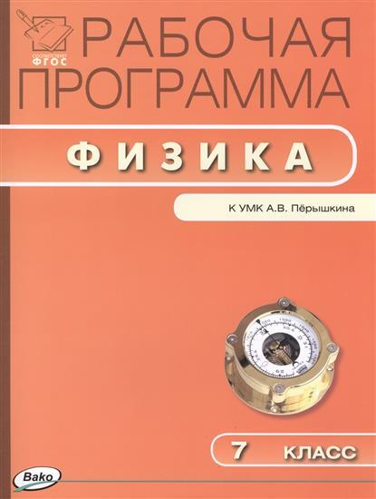 Рабочая программа по физике. 7 класс. К УМК А.В. Перышкина (М.: Дрофа)