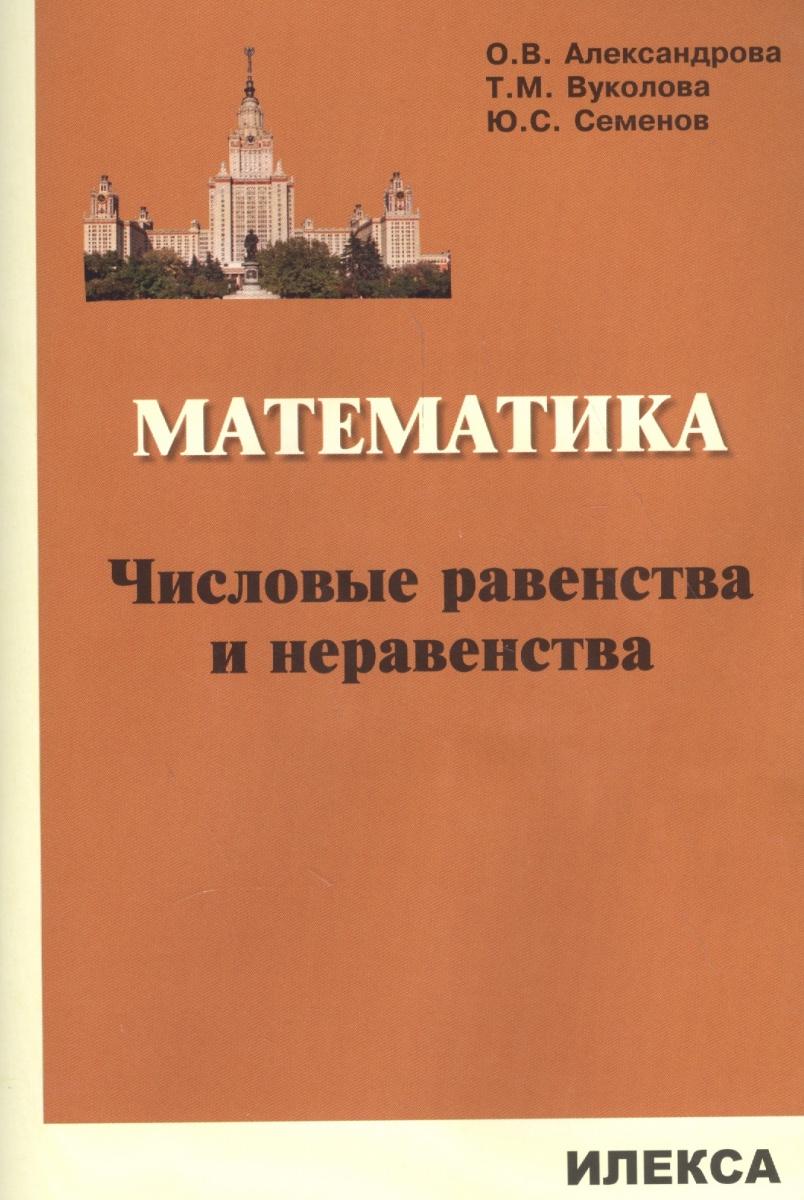Александрова О.: Математика. Числовые равенства и неравенства