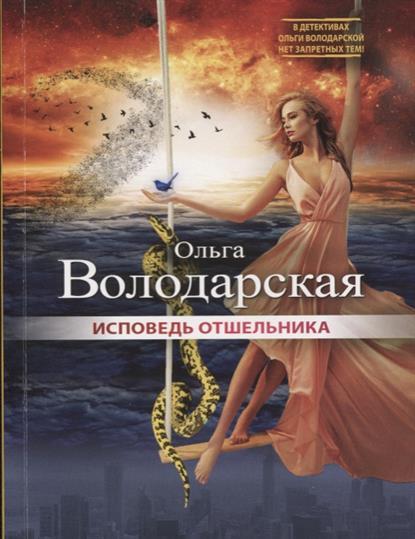 Володарская О. Исповедь отшельника эксмо записки отшельника