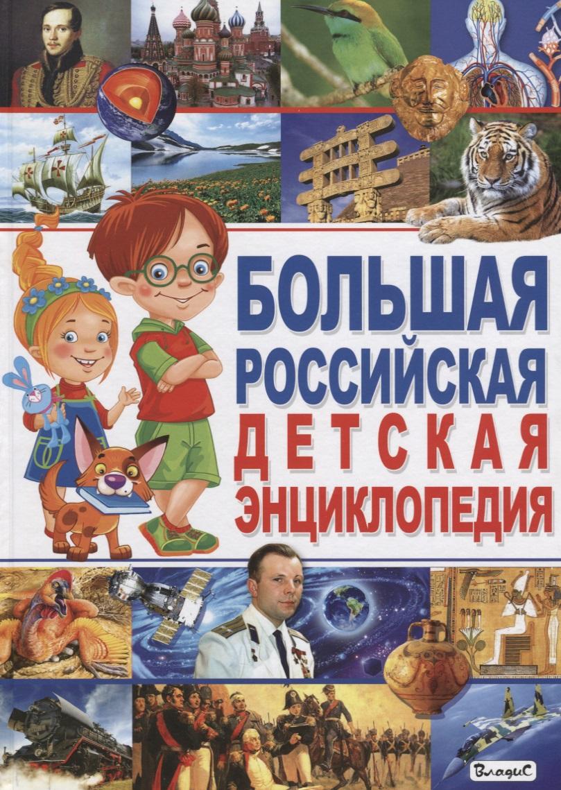 Беленькая Т. Большая российская детская энциклопедия большая детская энциклопедия