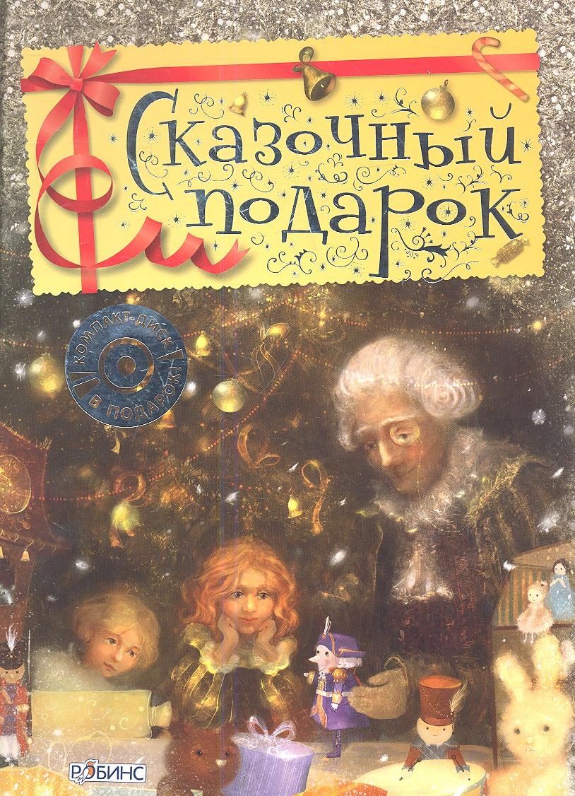 Яковлева П. (худ.) Сказочный подарок с CD