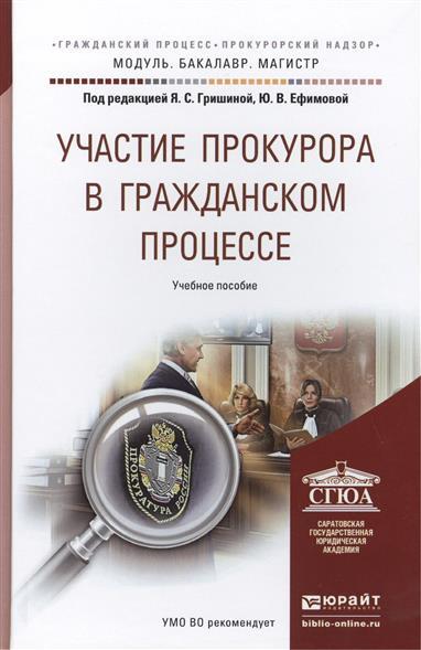 Участие прокурора в гражданском процессе. Учебное пособие для бакалавриата и магистратуры