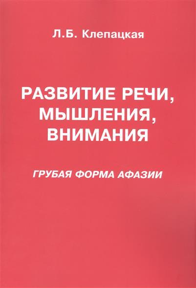 Клепацкая Л. Развитие речи, мышления, внимания (грубая форма афазии)