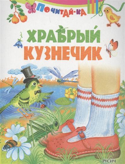 Агинская Е. (ред.) Храбрый кузнечик агинская е малышкина школа
