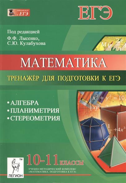 Математика. 10-11 классы. Тренажер для подготовки к ЕГЭ: Алгебра, Планиметрия, Стереометрия