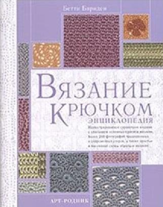 Вязание крючком Энциклопедия