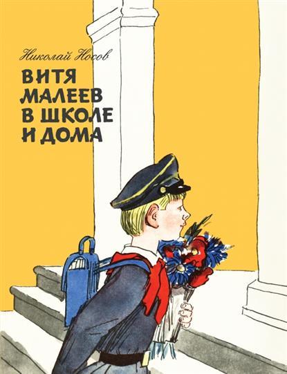 Носов Н. Витя Малеев в школе и дома: повесть