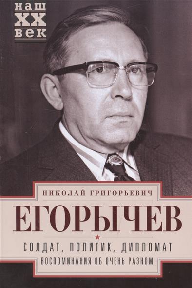 Егорычев Н. Солдат. Политик. Дипломат. Воспоминания об очень разном black coffee leeds