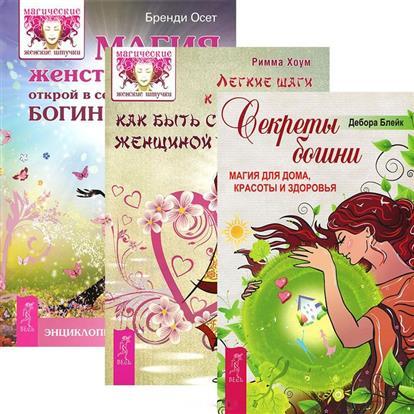 Легкие шаги к жизни-мечте. Секреты богини. Магия женственности (комплект из 3 книг) ISBN: 9785944326317 цена