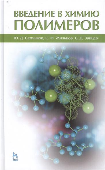 Введение в химию полимеров: учебное пособие. Издание второе, стереотипное