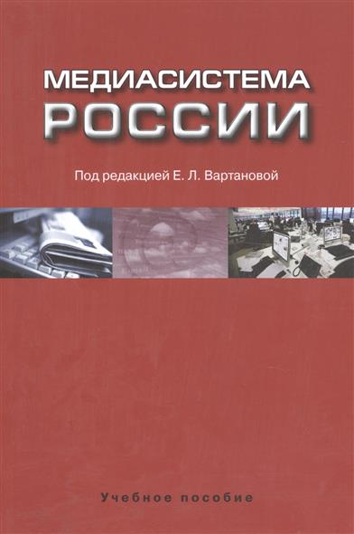 Медиасистема России. Учебное пособие