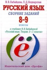 Русский язык 8-9 кл Сборник заданий