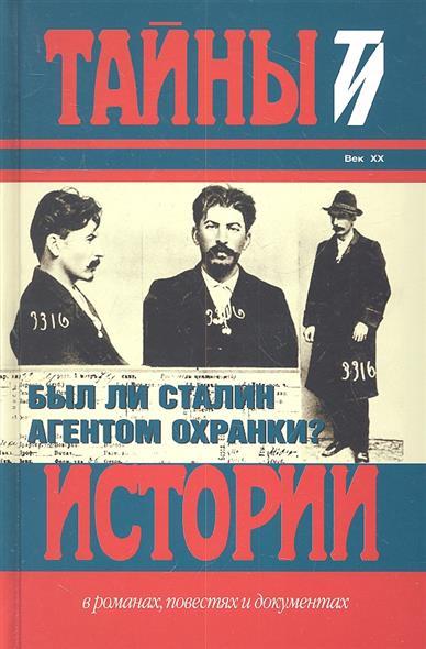 Фельштинский Ю. (сост.) Был ли Сталин агентом Охранки? секреты побед причины поражений прав ли суворов сталин реформатор