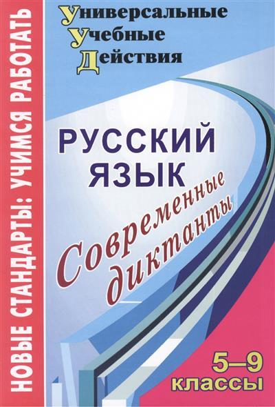 Русский язык. 5-9 классы. Современные диктанты