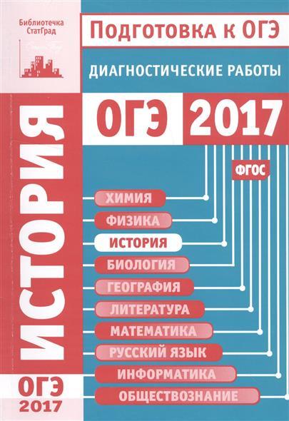 Дановский А. (сост.) История. Подготовка к ОГЭ в 2017 году. Диагностические работы