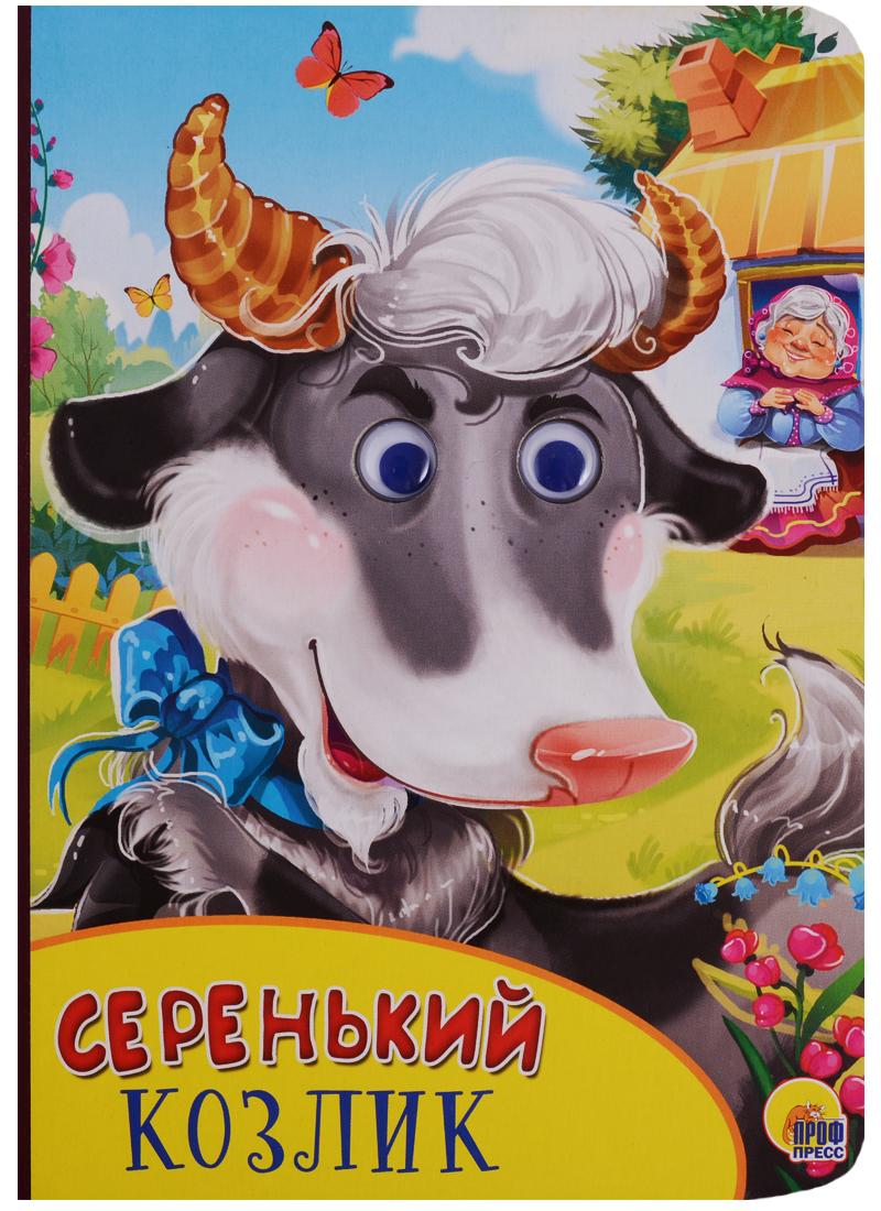 купить Серенький козлик. Книжка с глазками по цене 71 рублей