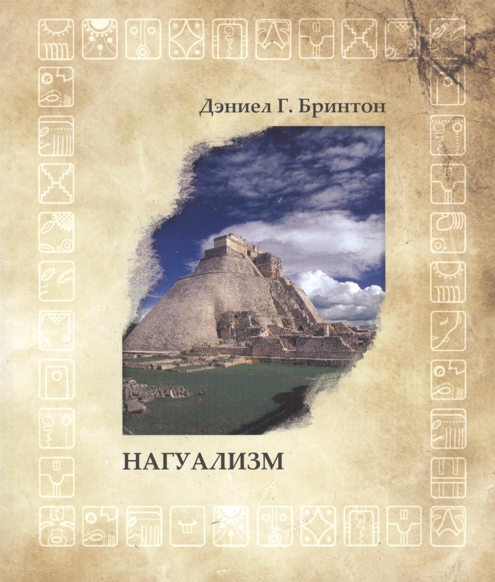Нагуализм. Исследование фольклора и истории американских индейцев