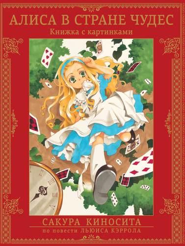 Алиса в стране чудес. Книжка с картинками
