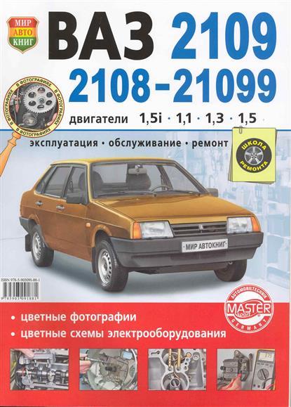 Ремонт автомобилей ваз 21099 инжектор
