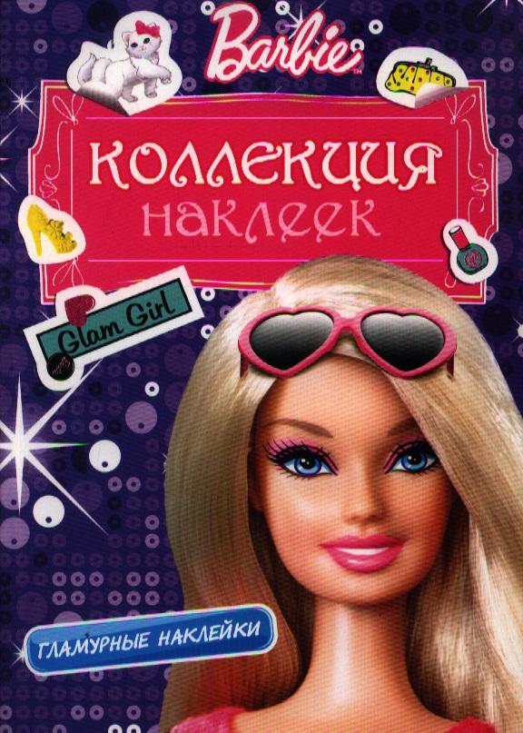 Barbie. Коллекция наклеек. Гламурные наклейки (фиолетовая) детские наклейки disney мстители коллекция наклеек