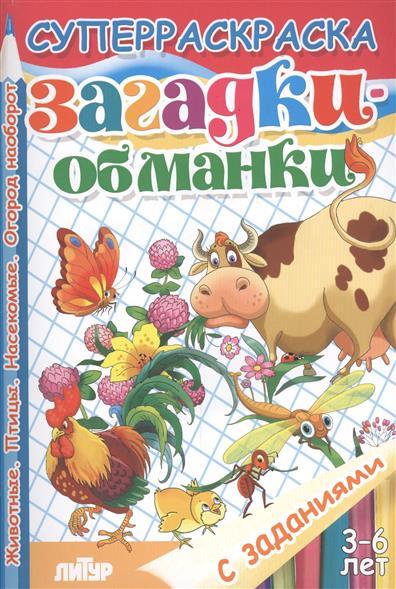 Черняк Е.: Суперраскраска с заданиями. Загадки-обманки. Животные. Птицы. Насекомые. Огород - наоборот