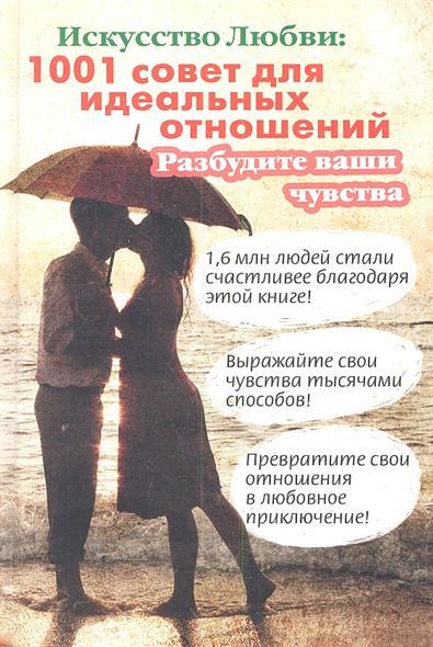 Годек Г. Искусство любви: 1001 совет для идеальных отношений  1001 совет по обустройству компьютера cd