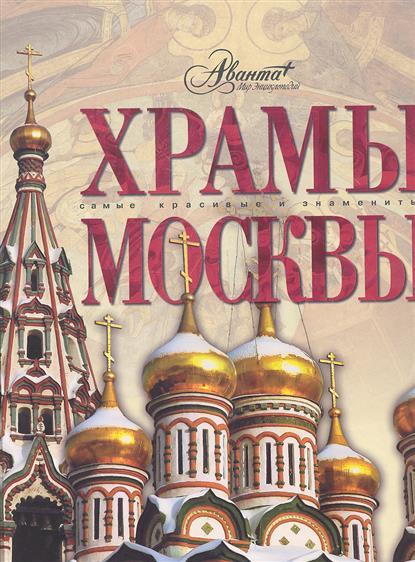 Каширина Т., Ковальчук Л. и др. (ред.) Храмы Москвы