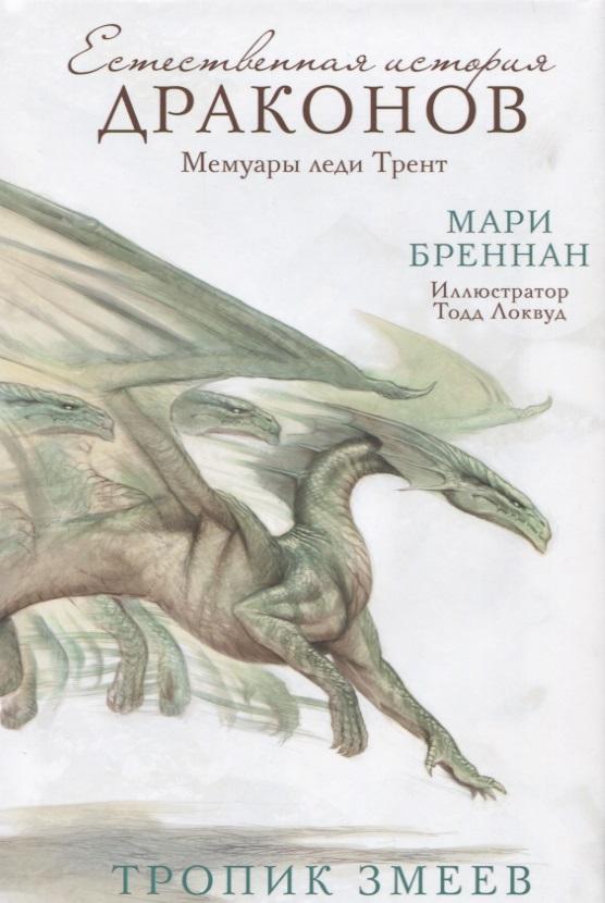 Бреннан М Естественная история драконов. Мемуары леди Трент. Тропик Змеев