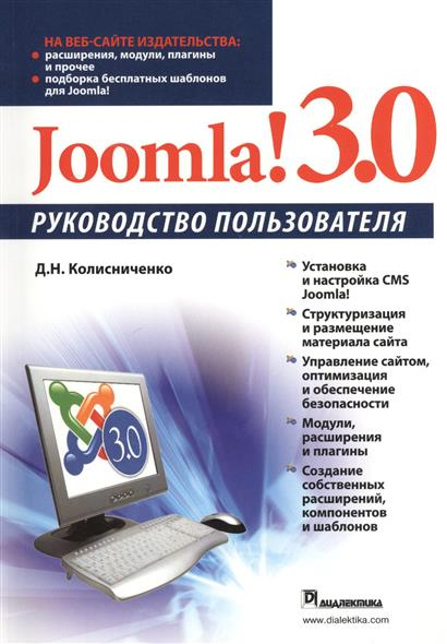 Колисниченко Д. Joomla! 3.0. Руководство пользователя колисниченко д самоучитель системного администратора linux
