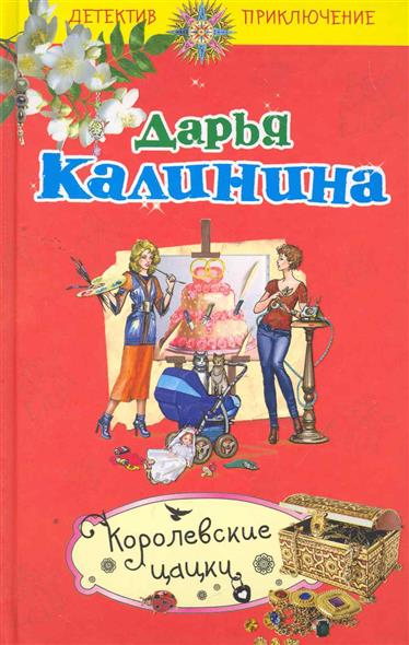 Калинина Д. Королевские цацки