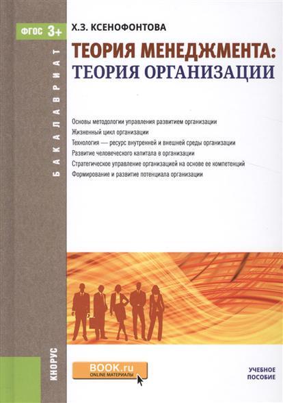 Теория менеджмента: теория организации. Учебное пособие