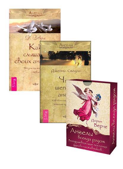 Ангелы всегда рядом. Как слышать своих ангелов. Что шепчет ангел (комплект из 3 книг)